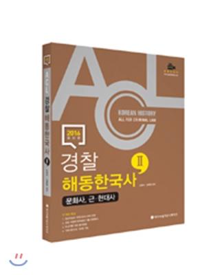 2016 ACL 경찰 해동 한국사 2 문화, 근현대사