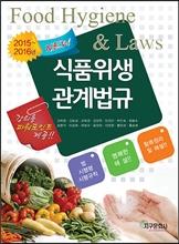 NEW 식품위생관계법규
