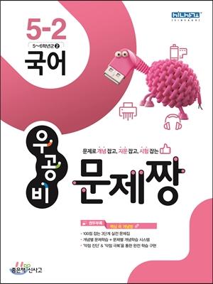 신사고 우공비 문제짱 초등 국어 5-2 (2016년용)