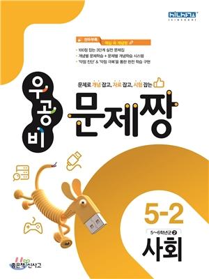 신사고 우공비 문제짱 초등 사회 5-2 (2016년용)