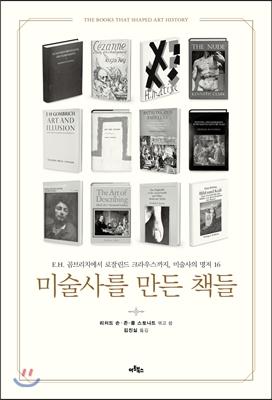 미술사를 만든 책들
