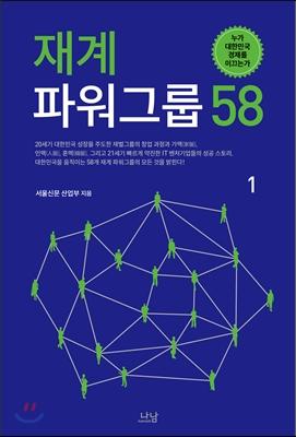 재계 파워그룹 58 -1권
