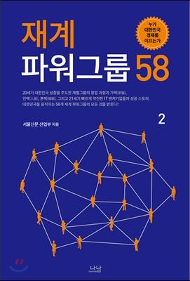 재계 파워그룹 58 -2권
