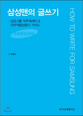 삼성맨의 글쓰기