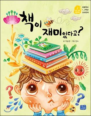 책이 재미있다고?