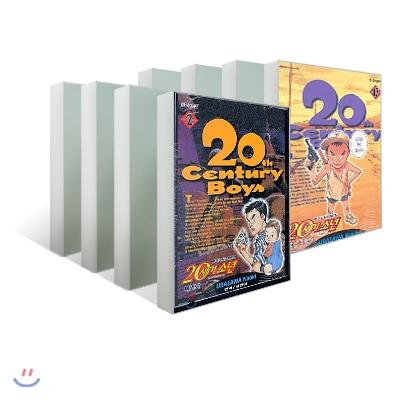 20세기 소년 1-22권 세트