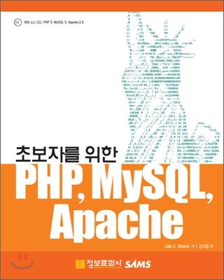 초보자를 위한 PHP, MySQL, Apache