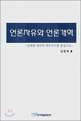 언론자유와 언론개혁