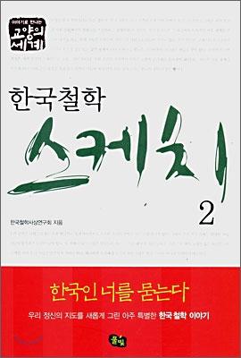 한국철학 스케치 2