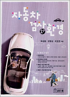 자동차 검사와 환경