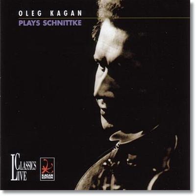 Oleg Kagan 슈니트케 : 바이올린 소나타, 협주곡 - 올레그 카간 (Schnittke : Violin Sonata, Concerto)
