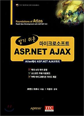 알기쉬운 마이크로소프트 ASP.NET AJAX