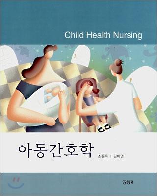 아동간호학 (조윤득)