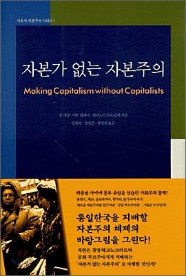 자본가 없는 자본주의