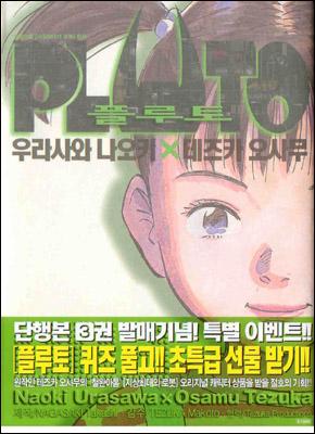 PLUTO 플루토 003