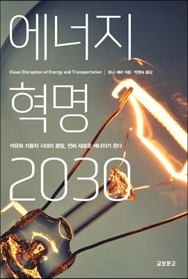 에너지 혁명 2030