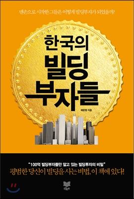 한국의 빌딩부자들