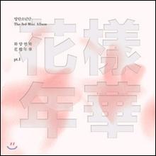 [중고] 방탄소년단 (BTS) / 화양연화 Pt.1 (Pink Ver/포카없음)