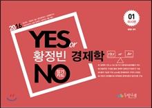 황정빈 경제학 YES or NO 암기카드 (미시편)