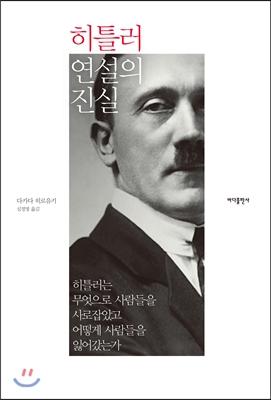 히틀러 연설의 진실