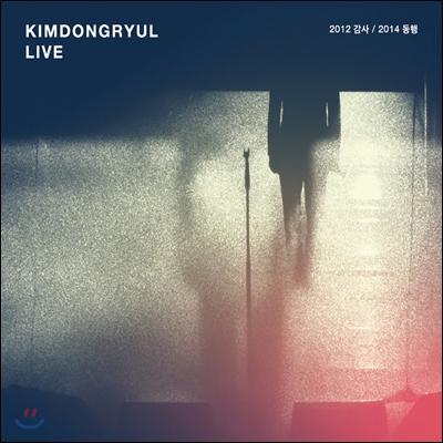 김동률 - 라이브 앨범 : KIMDONGRYUL LIVE 2012 감사 / 2014 동행