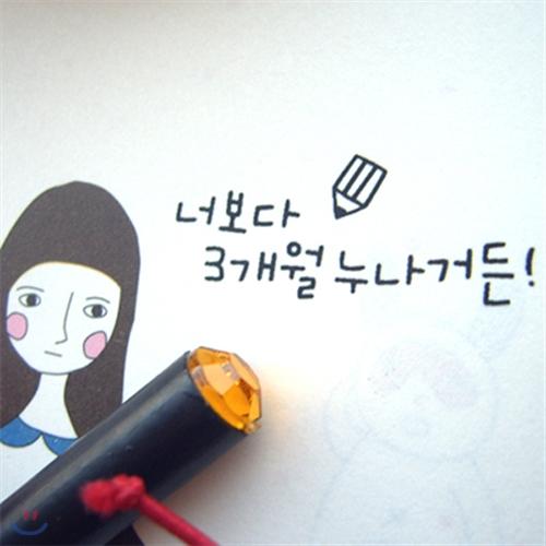 한글 손글씨 레터링세트 - 귀욤귀욤열매