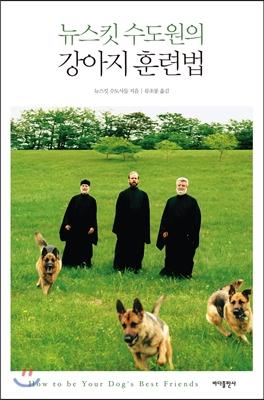 뉴스킷 수도원의 강아지 훈련법