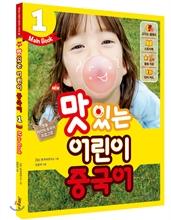 NEW 맛있는 어린이 중국어 1 메인북