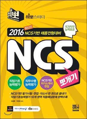 NCS 뽀개기 : 2016 최신간 NCS 기반 채용전형대비 (무료동영상특강)