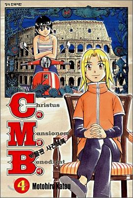 C.M.B. (씨엠비) 박물관 사건목록 4