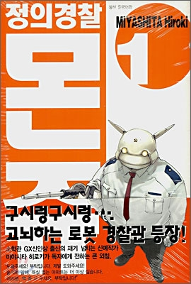 정의경찰 몬쥬 1