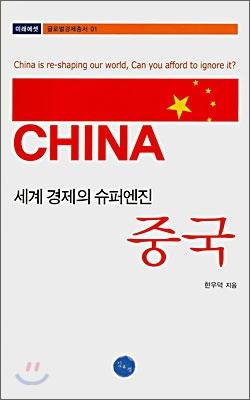세계 경제의 슈퍼엔진 중국