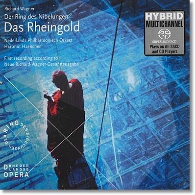 바그너 : 뉘벨룽겐의 반지 중 라인의 황금 - 하르무츠 헤센 (SACD)