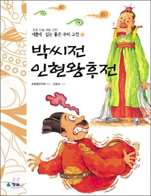 박씨전 · 인현왕후전