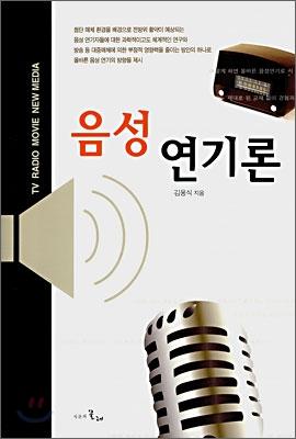 음성 연기론