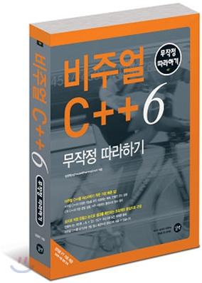 비주얼 C++ 6 무작정 따라하기