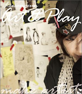 Art & Play 아트 앤 플레이