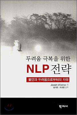 두려움 극복을 위한 NLP 전략