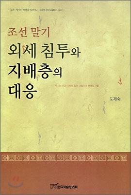 조선 말기 외세 침투와 지배층의 대응