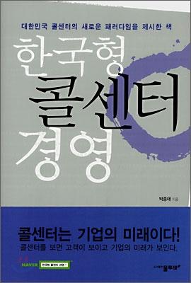 한국형 콜센터 경영