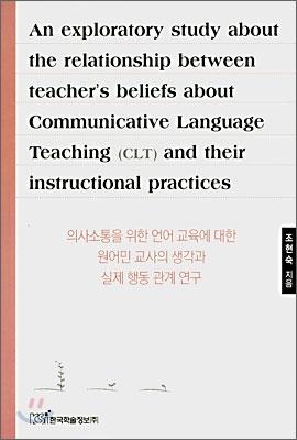 의사 소통을 위한 언어 교육에 대한 원어민 교사의 생각과 실제 행동 관계 연구