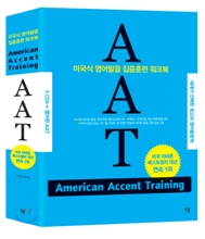 AAT American Accent Training