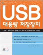 USB 대용량 저장장치