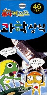 개구리 중사 케로로의 과학상식