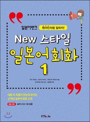 New 스타일 일본어회화 1