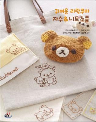 귀여운 리락쿠마 자수 & 니트 소품