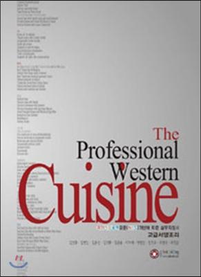 고급서양조리 The professional western cuisine