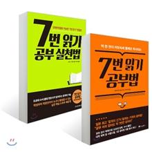 7번 읽기 공부법 + 실천법 세트