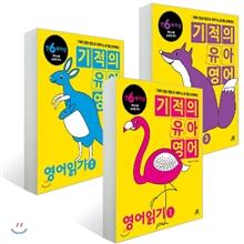 기적의 유아영어 영어읽기 3권 세트