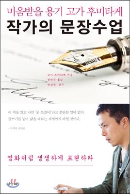작가의 문장 수업